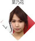 東京Liliy菜乃花さん