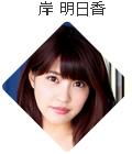 東京Lily岸明日香さん