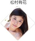 東京Lily松村有花さん