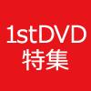 1stdvd_サムネイル