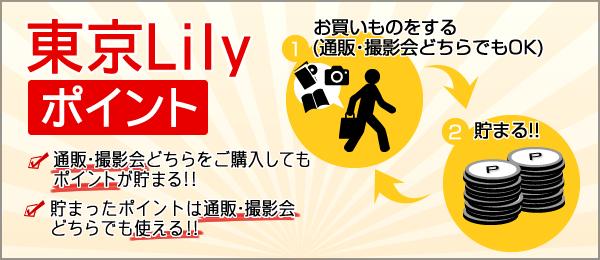 東京Lilyポイント