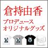 01_倉持由香さんグッズサムネイル