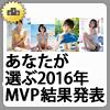 2016年MVPサムネイル