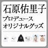 02_石原佑里子さんグッズサムネイル