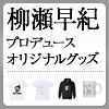 03_柳瀬早紀さんグッズサムネイル