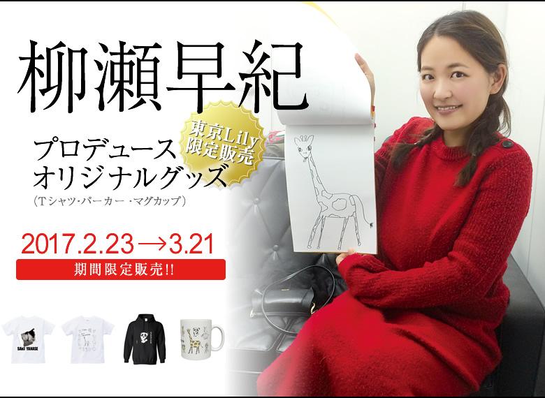 03_柳瀬早紀さんグッズタイトル