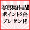 ポイント2倍_s