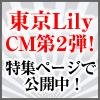 東京LilyCM第2弾