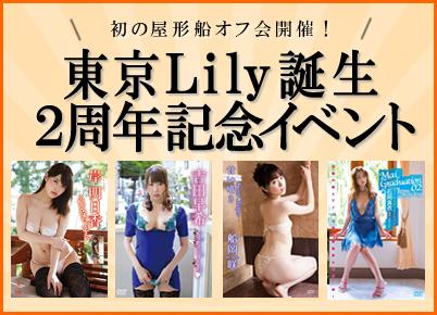 東京Lily2周年記念イベント