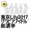 2017グラビアアイドル総選挙サムネイル