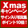 クリスマスキャンペーンサイン入り写真集