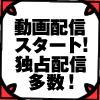 動画配信ページサムネイル