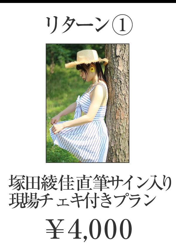 塚田綾佳クラウドファンディング【直筆サイン入り現場チェキ付きプラン】