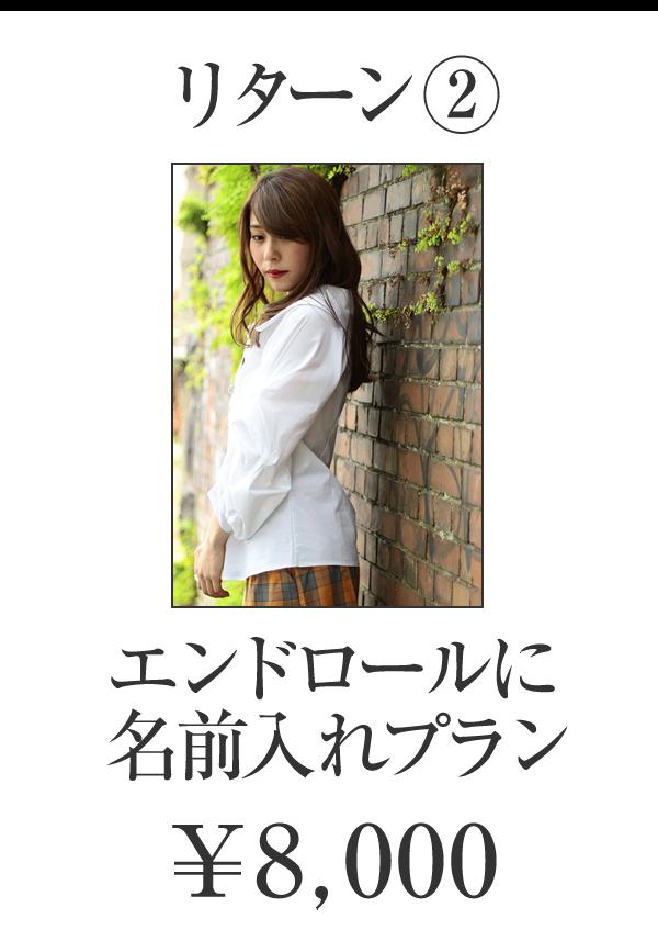 塚田綾佳クラウドファンディング【エンドロールにお名前入れプラン】