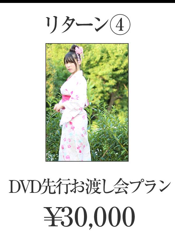塚田綾佳クラウドファンディング【DVD先行お渡し会プラン】