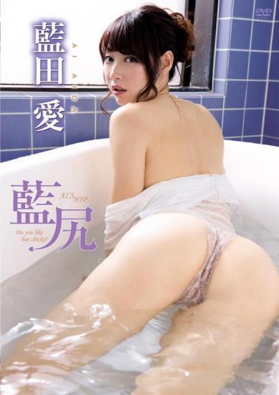 藍田愛 「藍尻」