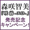 森咲智美キャンペーンサムネイル」