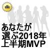 2018年上半期MVPサムネイル