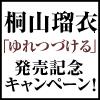 桐山さんキャンペーンサムネイル