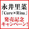永井里菜キャンペーンサムネイル