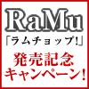 RaMuキャンペーンサムネイル