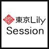 東京リリーセッションバナーサムネイル
