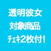 toumei_cheki2mai_kaitei_s