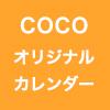 calendar2018_coco2_s