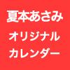 calendar2018_natsumoto_s