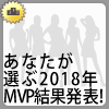 あなたが選ぶ2018年MVP結果発表