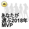 2018_MVP_s