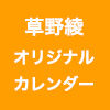 calendar2018_kusano_s