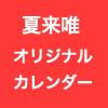 calendar2018_natsuki_s
