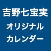 calendar2018_yoshino_s