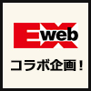 exweb_collabo3_s