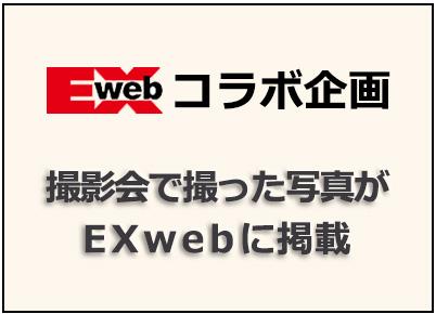 EXwebコラボ企画