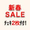 toumei_cheki2_sale_s