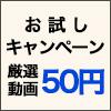 doga_50sale_s