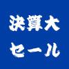 kessan_sale1_s