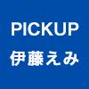 pickup_itoemi_s