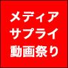 doga_matsuri_medias_s