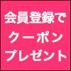 member_touroku_s
