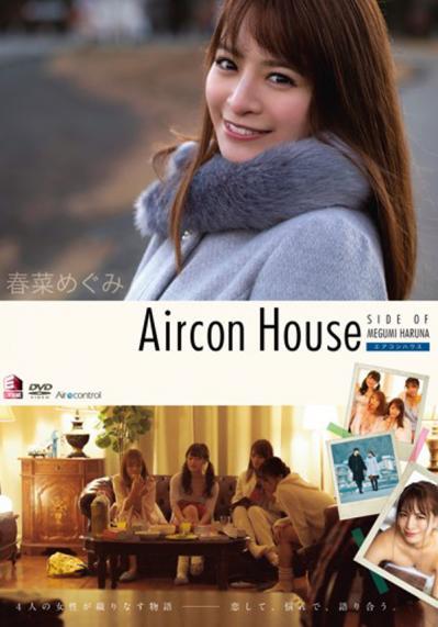 春菜めぐみ 「Aircon House」
