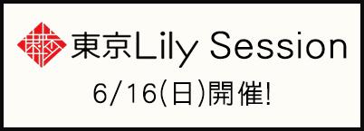 6月16日東京Lilyセッションのバナー画像