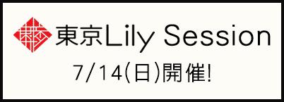 7月14日東京Lilyセッションのバナー画像