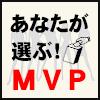 2019上半期MVP_s
