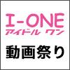 20190702_idolone_monthly_s