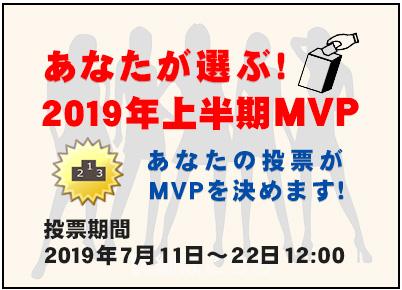 あなたが選ぶ2019上半期MVP!!