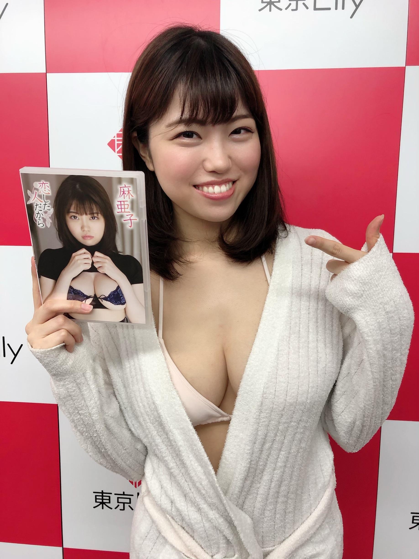麻亜子 「恋した人だから」