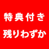 20190815_02nokoriwazuka_cheki_s